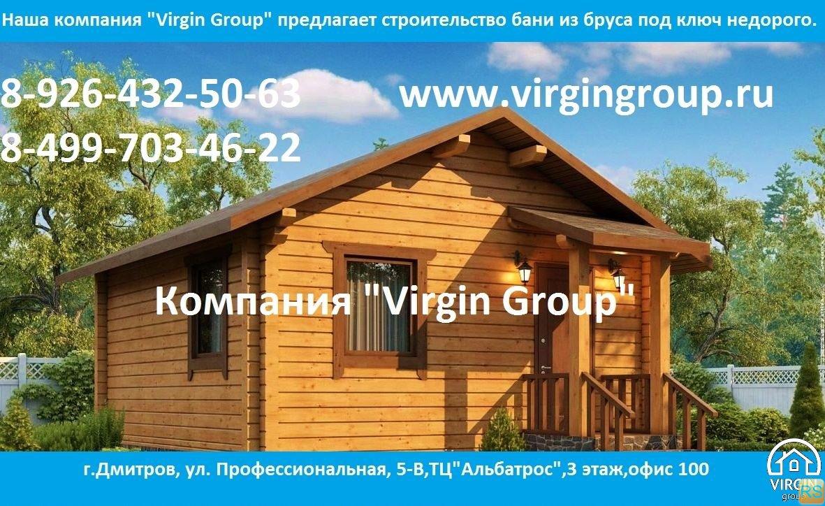 Строительство домов, бань, дач, беседок и т.д. в Дмитрове и Дмитровском районе
